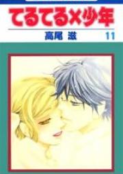 てるてる×少年 第01-11巻 [Teruteru x Shounen vol 01-11]