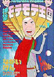 神聖モテモテ王国 第01-06巻 [Shinsei Motemote Oukoku vol 01-06]