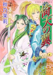 倚天の翼 第01-02巻 [Iten no Tsubasa vol 01-02]