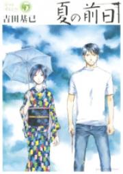 夏の前日 第01-05巻 [Natsu no Zenjitsu vol 01-05]