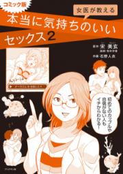 コミック版 女医が教える 本当に気持ちのいいセックス 第01-02巻 [Joi Ga Oshieru Hontoni Kimochi No I Sex Comic Ver vol 01-02]