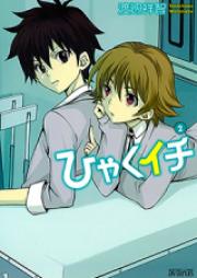 ひゃくイチ 第01-02巻 [Hyaku Ichi vol 01-02]