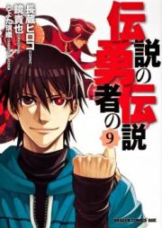 伝説の勇者の伝説 第01-09巻 [Densetsu no Yuusha no Densetsu vol 01-09]