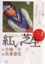紅い芝生 第01-06巻 [Akai Shibafu vol 01-06]