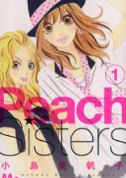 Peach Sisters 第01-02巻