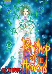 Pet Shop of Horrors 第01-10巻