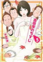 吉田家のちすじ 第01-05巻 [Yoshidachi no Chitsuiji vol 01-05]