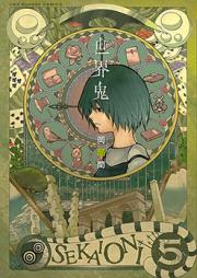 世界鬼 第01-11巻 [Sekaioni vol 01-11]