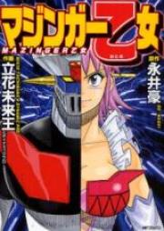 マジンガー乙女 第01-02巻 [Mazinger Otome vol 01-02]