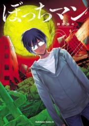 ぼっちマン 第01-02巻 [Bocchiman vol 01-02]