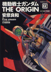 機動戦士ガンダムTHE ORIGIN 第01-24巻 [Kidou Senshi Gundam: The Origin vol 01-24]