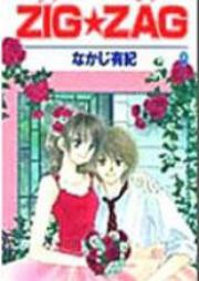 ジグザグ 第01-09巻 [ZIG☆ZAG vol 01-09]