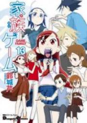 家族ゲーム 01-14巻 [Kazoku Game vol 01-14]