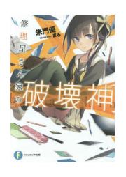 [Novel] 修理屋さん家の破壊神 [Shuriyasanchi no hakaishin]