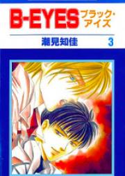 ブラック・アイズ 第01-04巻 [B-Eyes vol 01-04]