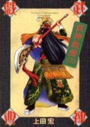 武神戯曲 第01-03巻 [Bushin Gikyoku vol 01-03]