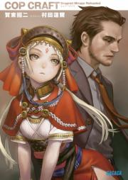 [Novel] コップクラフト 第01-05巻 [Cop Craft vol 01-05]