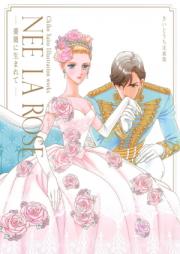 [Artbook] さいとうちほ画集 NEE LA ROSE -薔薇に生まれて- [Saito Chiho Art Book NEE LA ROSE – Bara ni Umarete -]