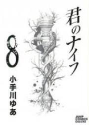君のナイフ 第01-10巻 [Kimi no Knife vol 01-10]