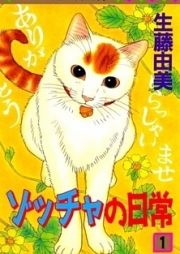 ゾッチャの日常 第01-02巻 [Zoccha no Nichijou vol 01-02]