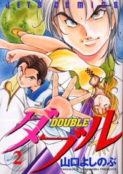 DOUBLE 第01-03巻