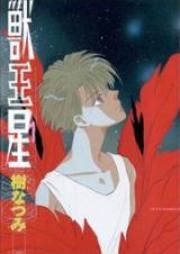 獣王星 第01-05巻 [Juuousei vol 01-05]