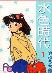 水色時代 第01-07巻 [Mizuiro Jidai Vol 01-07]