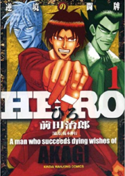 HERO -逆境の闘牌- 第01-05巻 [Hero – Gyakkyou no Touhai vol 01-05]