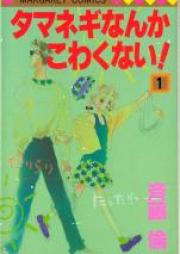 タマネギなんかこわくない! 第01-03巻 [Tamanegi Nanka Kowakunai! vol 01-03]