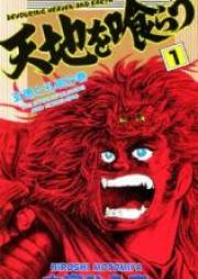天地を喰らう 第01-07巻 [Tenchi o Kurau vol 01-07]