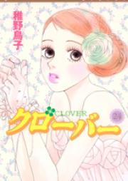 クローバー 第01-24巻 [Clover vol 01-24]