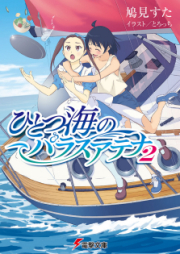 [Novel] ひとつ海のパラスアテナ 第01-03巻 [Hitotsu Umi no Parasuatena vol 01-03]