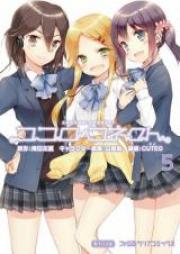 ココロコネクト 第01-04巻 [Kokoro Connect vol 01-04]