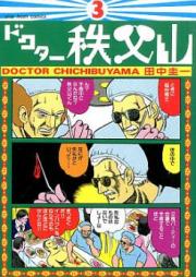 ドクター秩父山 第01-03巻 [Doctor Chichibuyama vol 01-03]