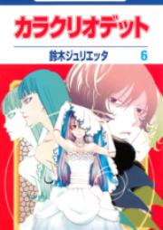 カラクリオデット 第01-06巻 [Karakuri Odette vol 01-06]