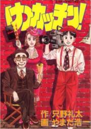 けつカッチン! 第01-02巻 [Ketsu Kacchin! vol 01-02]