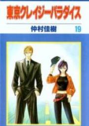 東京クレイジーパラダイス 第01-19巻 [Tokyo Crazy Paradise vol 01-19]
