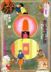 カーマスートラ 第01-04巻 [Kama Sutra vol 01-04]