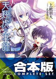 [Novel] 天翔虎の軍師 第01-04巻 [Tenshou Tora no Kyoushi vol 01-04]