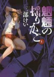 魍魎の揺りかご 第01-06巻 [Mouryou no Yurikago vol 01-06]