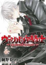 [Novel] ヴァンパイア騎士 凝黒の罠 [Vampire Knight Shikkoku no wana]