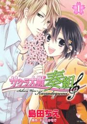 サクラ大戦 奏組 第01-04巻 [Sakura Taisen Kanadegumi vol 01-04]