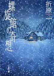 [Novel] 螺旋館の奇想 [Rasenkan no Kisou]