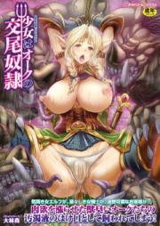 少女はオークの交尾奴隷 第01-02巻 [Shoujo wa Orc no Koubi Dorei vol 01-02]