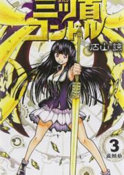三ツ首コンドル 第01-03巻 [Mitsukubi Condor vol 01-03]