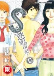 このSを、見よ! 第01-15巻 [Kono S wo, Mi yo! vol 01-15]