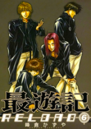 最遊記RELOAD 第01-10巻 [Saiyuki Reload vol 01-10]
