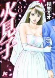 火見子 第01-08巻 [Himiko vol 01-08]