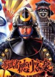 影武者徳川家康 第01-06巻 [Kagemusha Tokugawa Ieyasu vol 01-06]