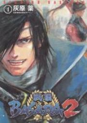 戦国BASARA2 第01-04巻 [Sengoku Basara 2 vol 01-04]